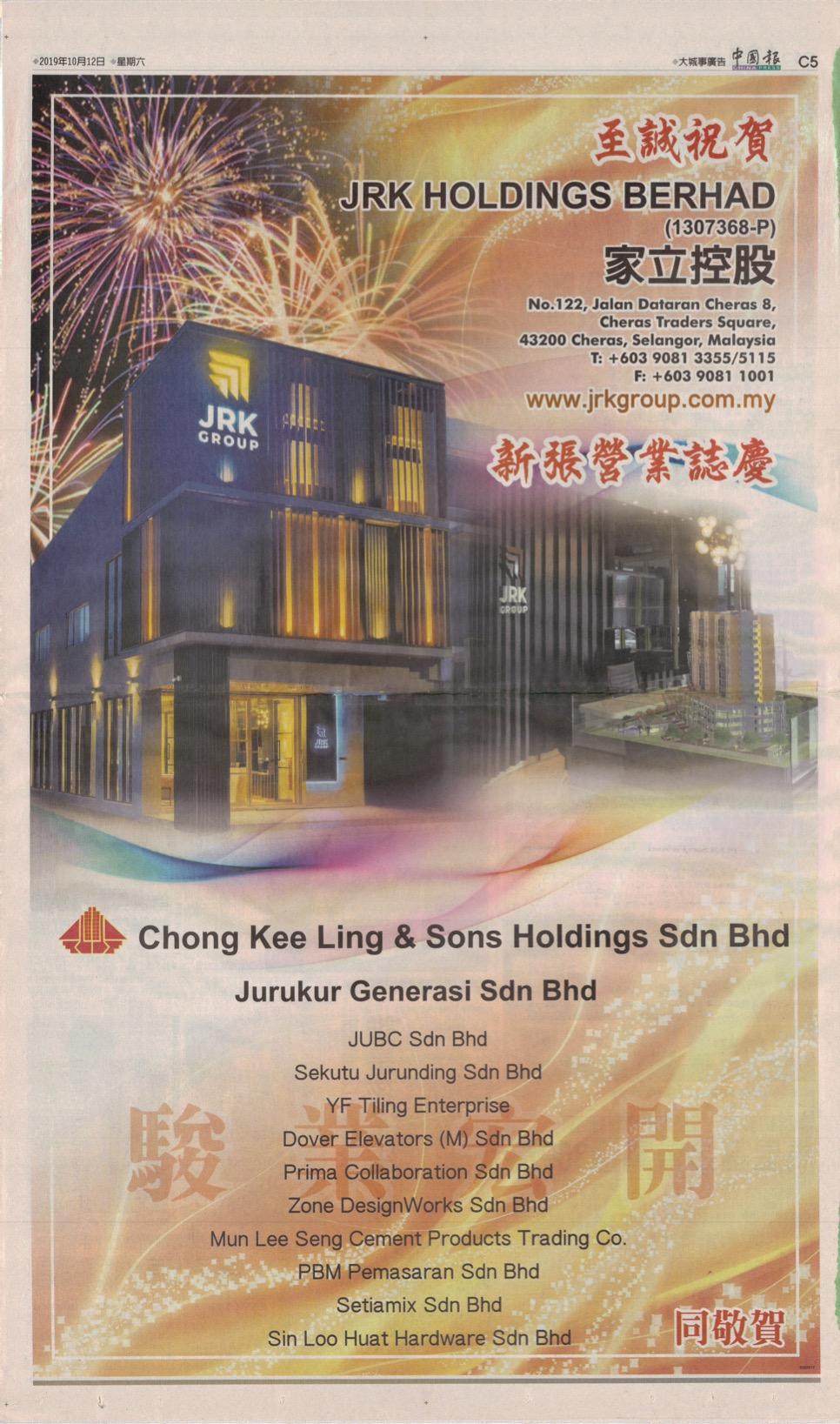 JRK HQ Launch Congratulatory Ads
