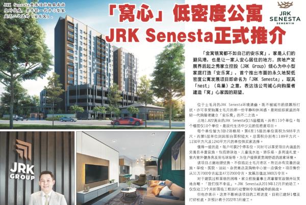 「窩心」低密度公寓 JRK Senesta正式推介