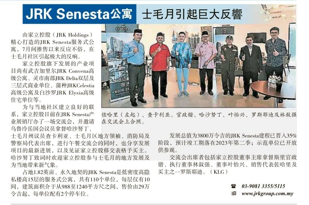 20200911 Senesta Event (Sin Chew)