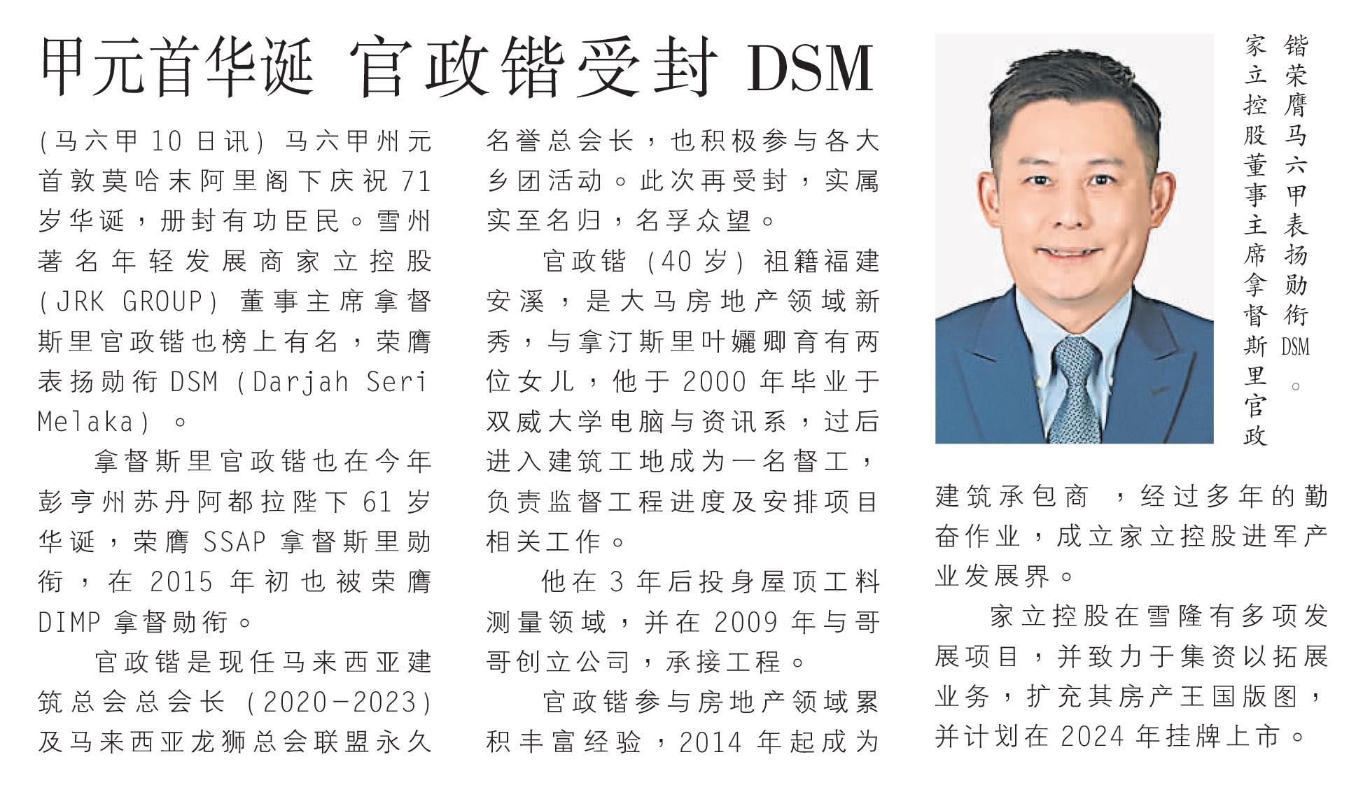 20201010 DSM Title Write-Up (NanYang)