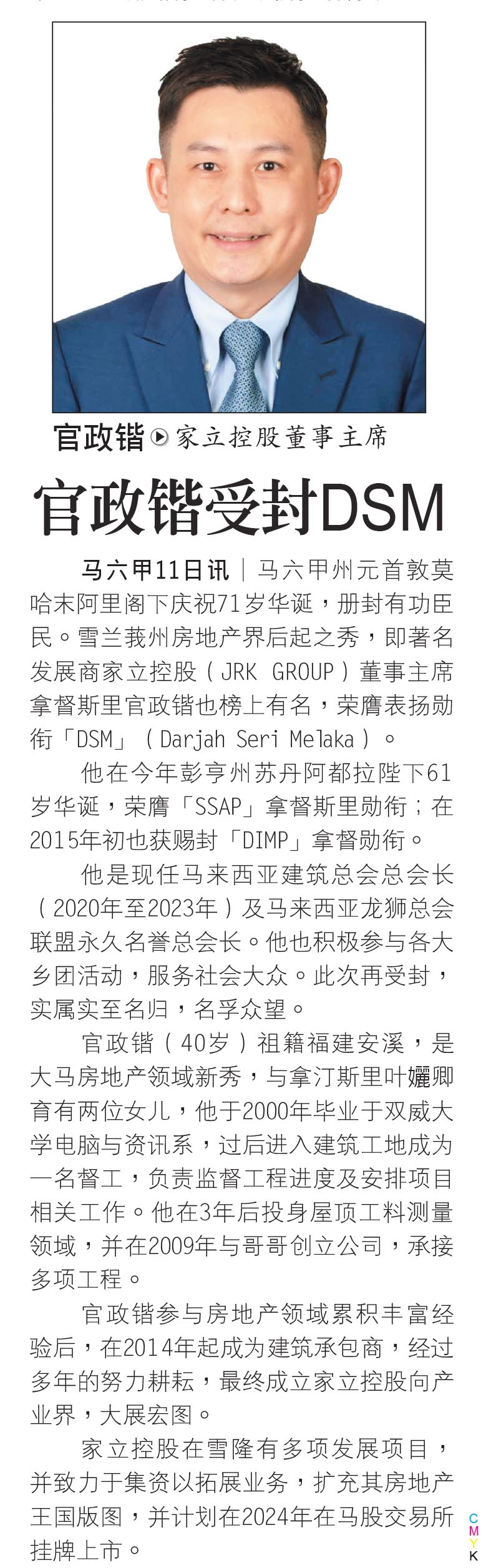 20201012 DSM Title Write-Up (Oriental Daily)