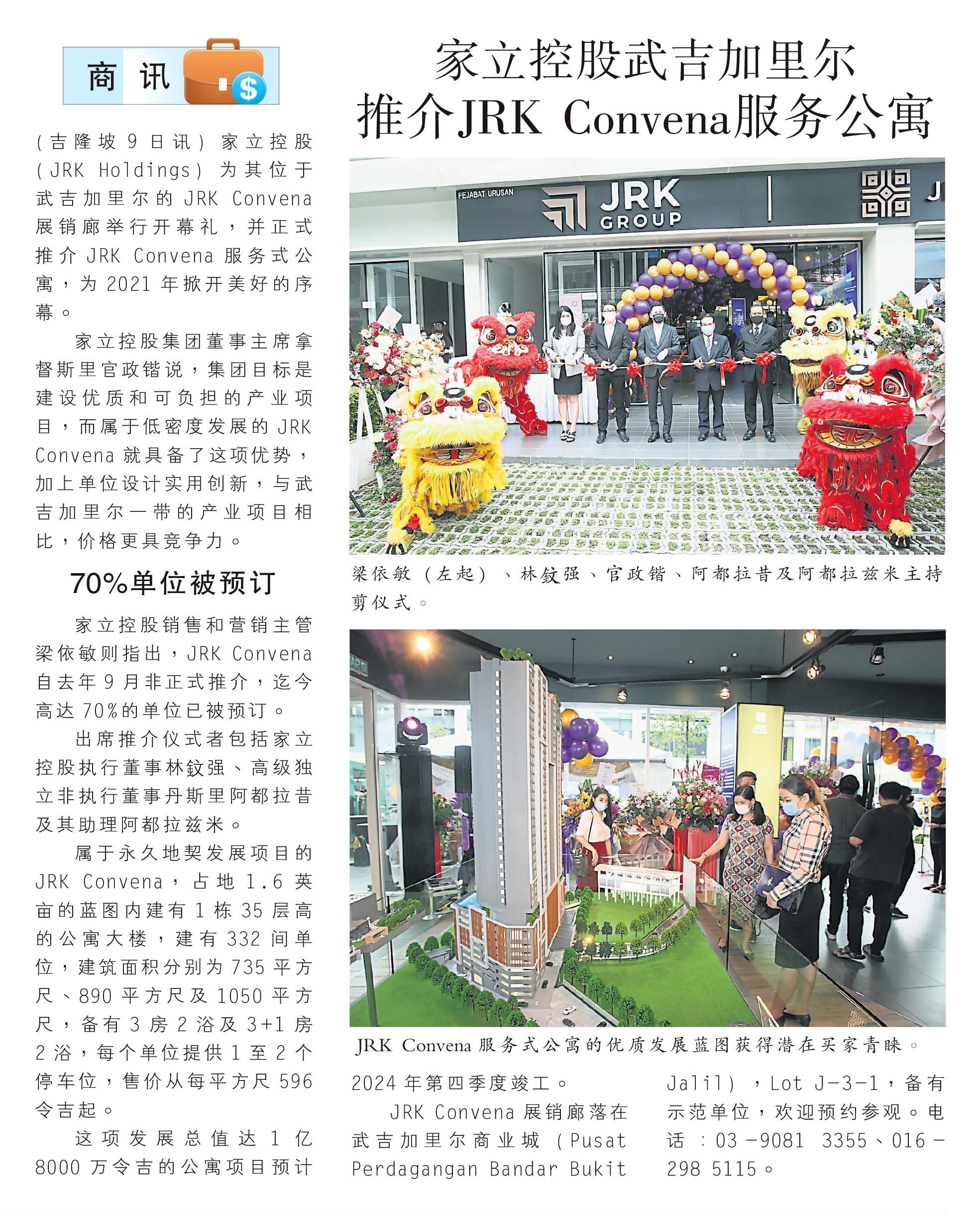 家立控股武吉加里尔推介 JRK Convena 服务公寓