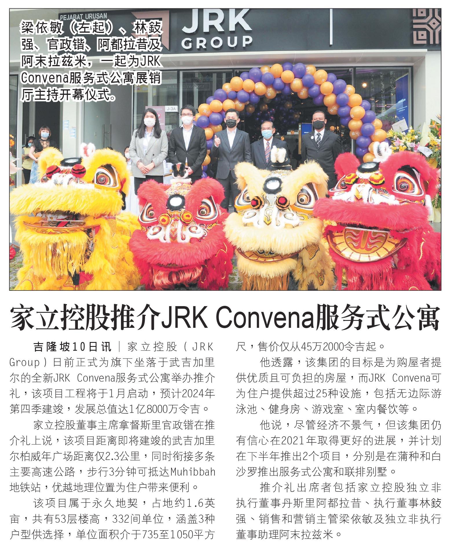 家立控股推介JRK Convena服务式公寓